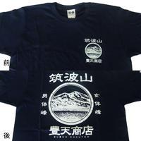 豊天商店 筑波山Tシャツ(紺)