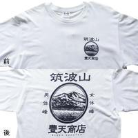豊天商店 筑波山Tシャツ(白)