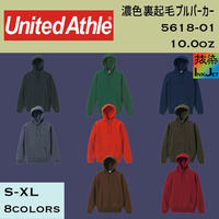 United Athle ユナイテッドアスレ 濃色裏起毛プルパーカー 5618-01【本体代+プリント代】