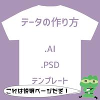 プリントデータの作り方(Photoshop, Illustrator) ※商品ではありません。