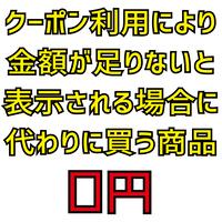 【オプション】0円代替購入アイテム