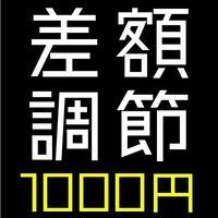 【オプション】差額調節 1000円
