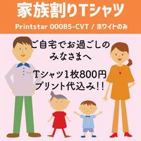 【販売終了】家族割りTシャツ Printstar 00085-CVT
