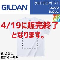 GILDAN ギルダン ウルトラコットンT 2000【本体代+プリント代】