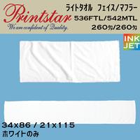 Printstar ライトタオル(フェイス/マフラー)  00536-FTL/00542-MTL  ホワイト【本体代+プリント代】