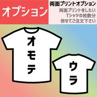 【オプション】両面プリント1枚分(両面プリントのご希望枚数分ご購入下さい)