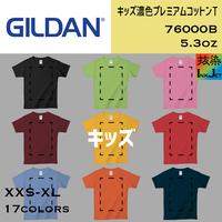 GILDAN ギルダン キッズ濃色プレミアムコットンT(抜染プリント) 76000B【本体代+プリント代】