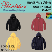 Printstar プリントスター 濃色薄手ジップパーカー(抜染プリント) 00217-MLZ 【本体代+プリント代】
