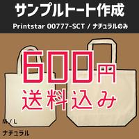 初めてのトートも600円!Printstar 00777-SCT【DM便/送料込み】