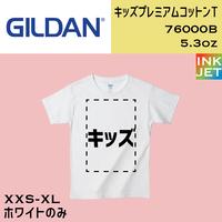 GILDAN ギルダン キッズプレミアムコットンT 76000B【本体代+プリント代】