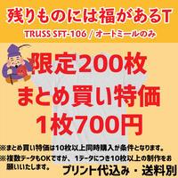 【限定200枚】残りものには福があるTシャツ TRUSS SFT-106【10枚以上で1枚700円】