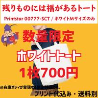 【数量限定】残りものには福があるトート Prinstar 00777-SCT ホワイトMサイズ【1枚700円】
