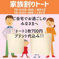 【販売終了】家族割りトート TR-0105-008