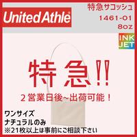 特急サコッシュ United Athle ユナイテッドアスレ 1461-01【本体代+プリント代】