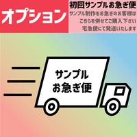 【オプション】サンプルお急ぎ便 (初回サンプルを宅急便で発送希望の方は、こちらを併せてご購入ください)