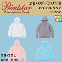Printstar プリントスター 淡色スタンダードジップパーカー 00189-NNZ 【本体代+プリント代】