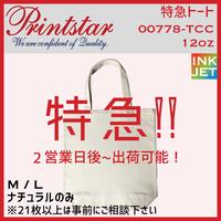 特急トート Printstar プリントスター 00778-TCC【本体代+プリント代】