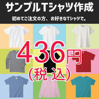 初めてのTシャツは436円!【DM便/送料164円】