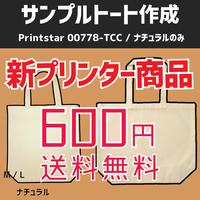 初めてのトートも600円!Printstar 00778-TCC【DM便/送料込み】