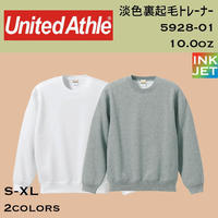 United Athle ユナイテッドアスレ 淡色裏起毛トレーナー 5928-01 【本体代+プリント代】