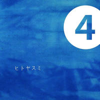 【ヒトヤスミ4】[上新功祐×折重由美子コラボCDシリーズ]