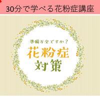 <30分シリーズ>花粉症動画講座