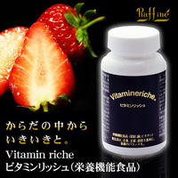 令和3年4月17日入荷!ビタミンリッシュ サプリメント(栄養機能食品)【送料別】