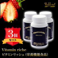 ビタミンリッシュ【3本セット】白髪サプリメント(栄養機能食品)定価27,540円【送料別】