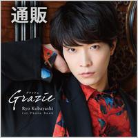"【WEB通販】「小林涼1st写真集""Grazie""」"