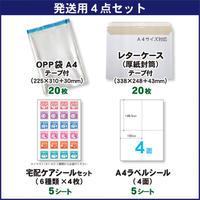 発送用4点セット (OPP袋A4・レターケースA4対応・ 宅配ケアシール・A4ラベルシール4面)