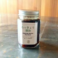 【限定】極上の万能調味料 ― らっきょう醤油 ―