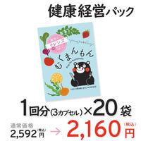 排塩サプリメントむくまんもん 健康経営パック(20袋)