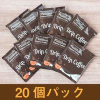 ムンバイドリップコーヒー(1杯分×20パックの大容量)
