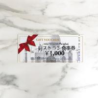 レストラン食事券【¥1000相当】