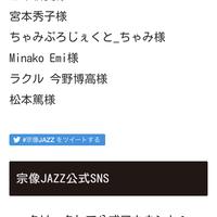 宗像ジャズ公式Webサイトにお名前掲載