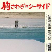 2nd single 「胸さわぎのシーサイド」