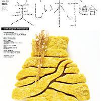 Vol.29 2019秋