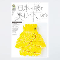 Vol.33 2020秋