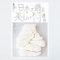 Vol.09 2014 秋
