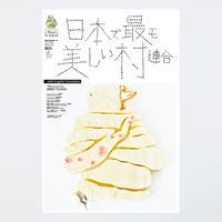 Vol.23 2018春