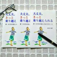 村川久夢著『大丈夫、きっと乗り越えられる~鬱・夫の死を克服した私からのエール~』