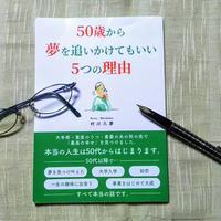 村川久夢著『50歳から夢を追いかけてもいい5つの理由』