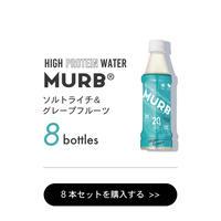 【NEW!! 】MURB Lush ソルトライチ&グレープフルーツ  8本セット
