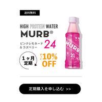 【10%OFF!】MURB24本 -1ヶ月サイクル定期配送