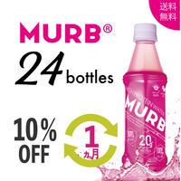 【10%OFF!&送料無料】MURB24本 -1ヶ月サイクル定期配送