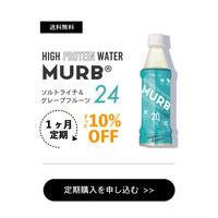 【10%OFF!】MURB Lush 24本 -1ヶ月サイクル定期配送
