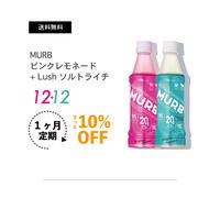 【10%OFF!】MURB ピンク12本+ ライチ12本 -1ヶ月サイクル定期配送
