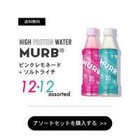 【NEW!!】MURB ピンクレモネード12本+ ソルトライチ 12 本 アソートセット
