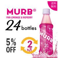 【5%OFF!&送料無料】MURB24本 -2ヶ月サイクル定期配送