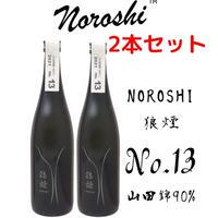 2021.3作 ちょっとお得な2本セット NOROSHI 狼煙  No.13 山田錦90%精米(12月リベンジ作)
